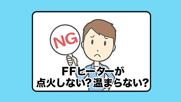 キャンピングカー【FFヒーター】点火しない?温まらない?