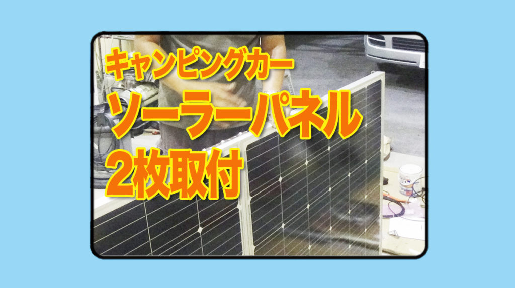 キャンピングカー【ソーラーパネル2枚】取付施工の技術が凄い